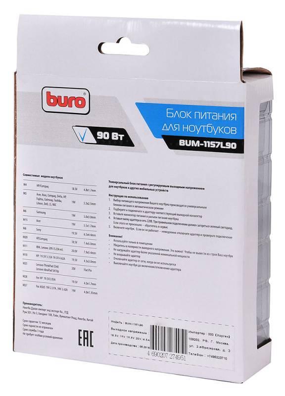 Блок питания Buro BUM-1157L90 черный - фото 8