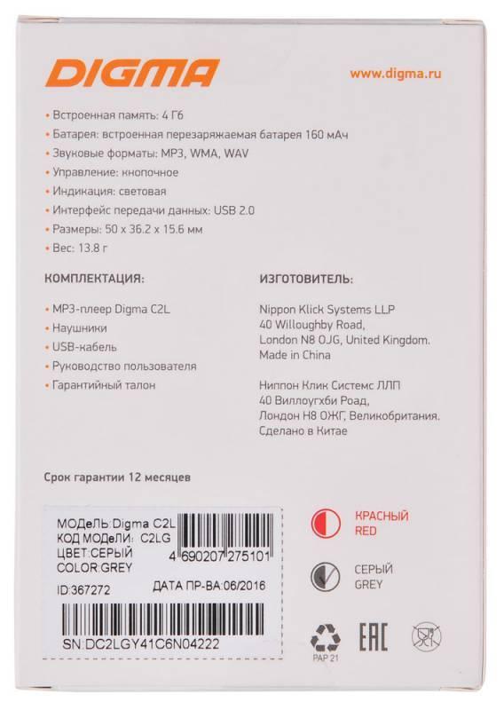 Плеер Digma C2L 4ГБ серый (C2LG) - фото 9