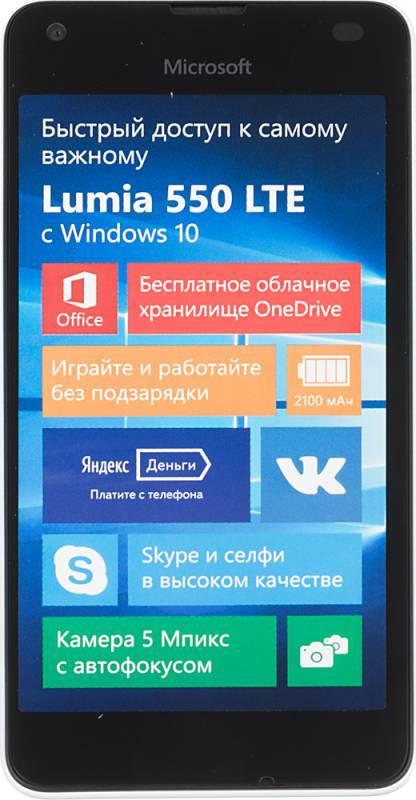 Смартфон Microsoft Lumia 550 8ГБ белый - фото 1