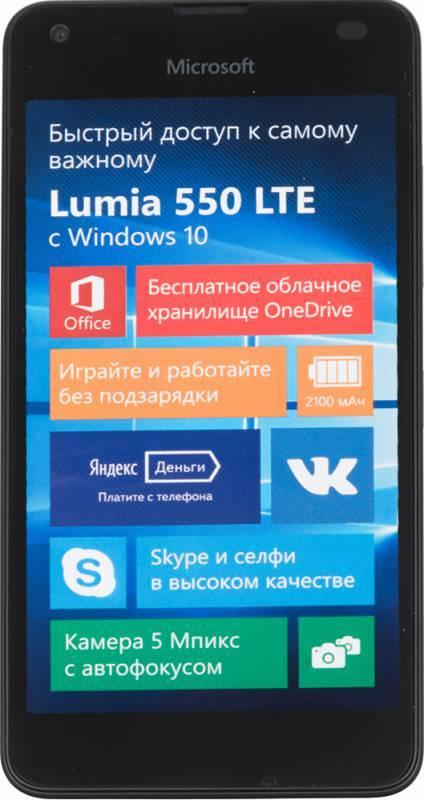 Смартфон Microsoft Lumia 550 8ГБ черный - фото 1