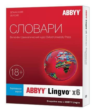 ПО Abbyy Lingvo x6 9 языков Домашняя версия Full BOX АКЦИЯ! (AL16-03SBU001-0100) - фото 1