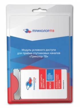 Комплект спутникового телевидения Триколор модуль усл.доступа со смарт-картой Сибирь (046/91/00045005)