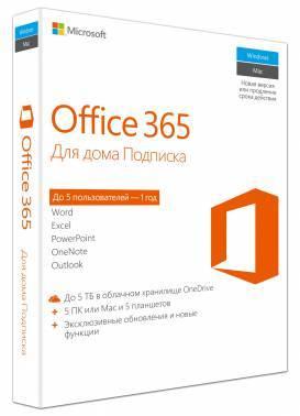 Офисное приложение Microsoft Office 365 Home Rus BOX (6GQ-00738)