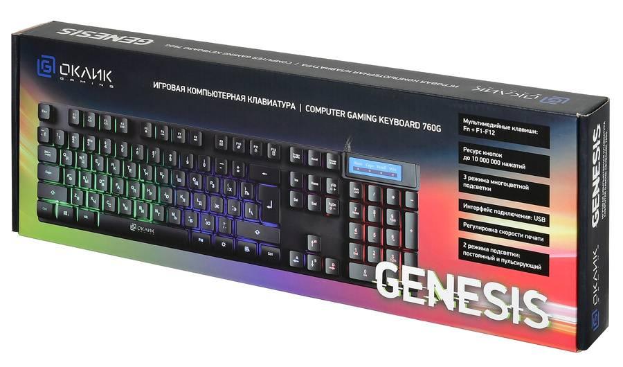 Клавиатура Oklick 760G GENESIS черный (KW-1602) - фото 10