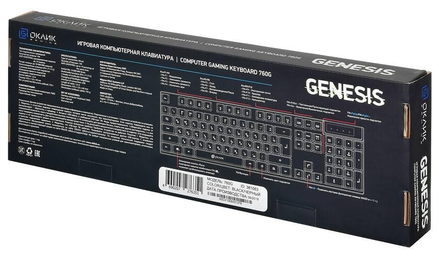 Клавиатура Oklick 760G GENESIS черный (KW-1602) - фото 11