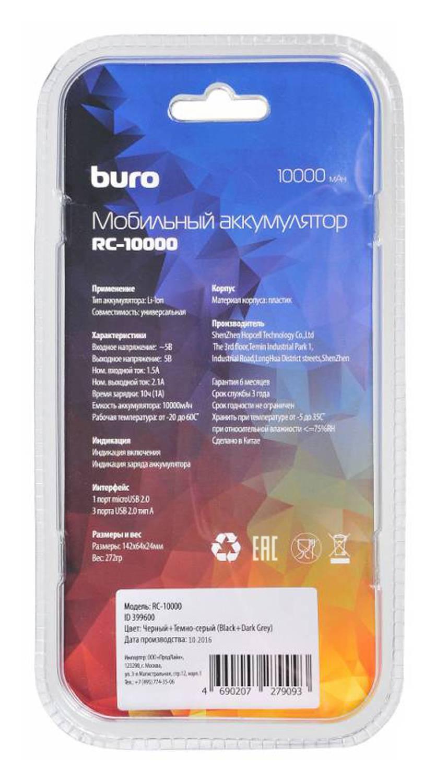 Мобильный аккумулятор BURO RC-10000 черный - фото 8