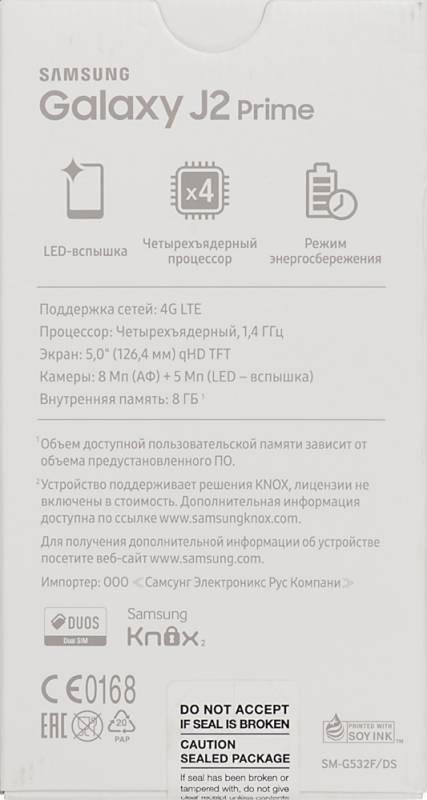 Смартфон Samsung Galaxy J2 Prime SM-G532F 8ГБ черный (SM-G532FZKDSER) - фото 15