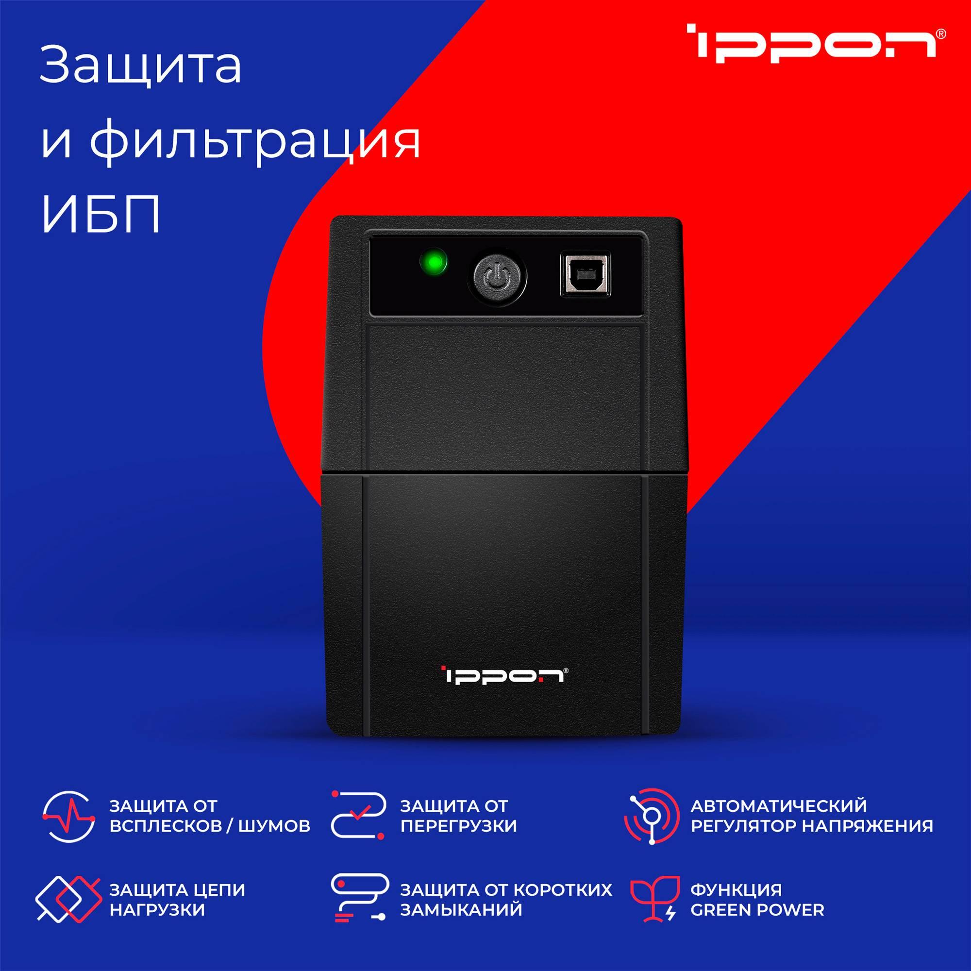 ИБП Ippon Back Basic 850 (403406) - фото 2