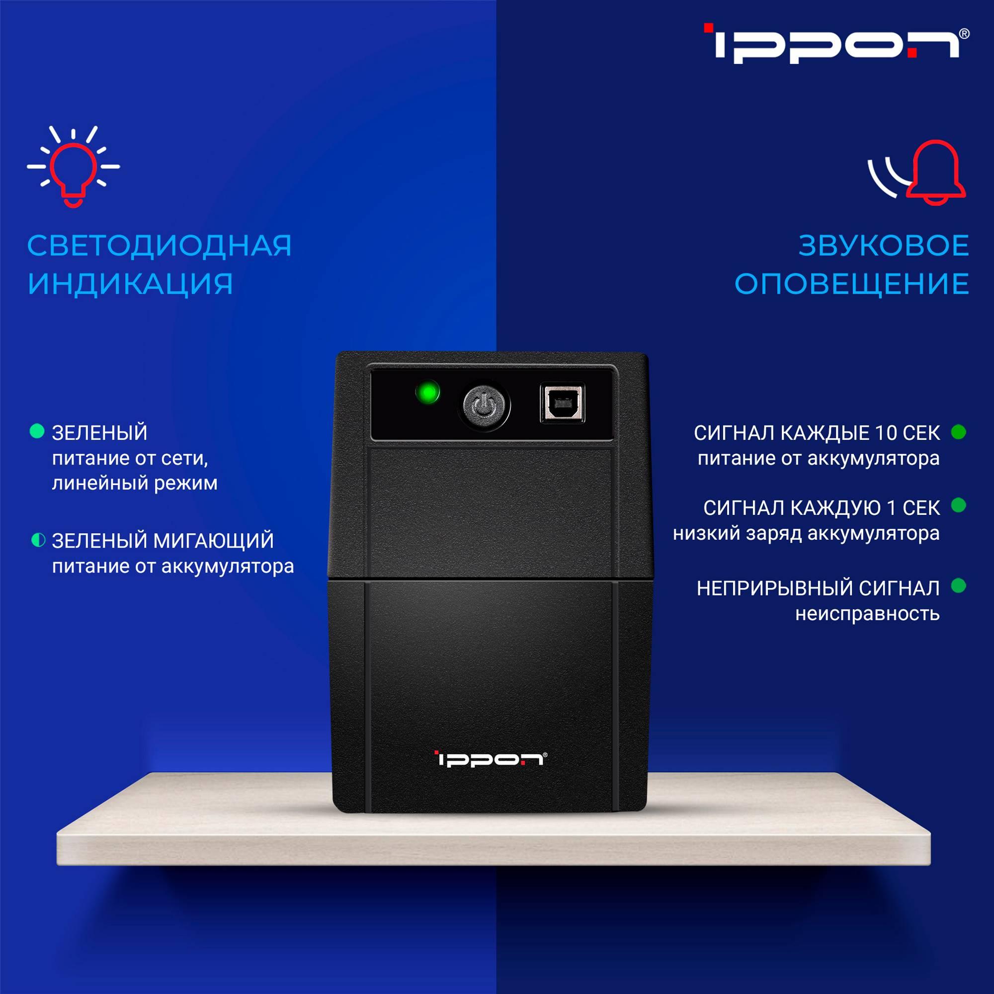 ИБП Ippon Back Basic 850 (403406) - фото 3