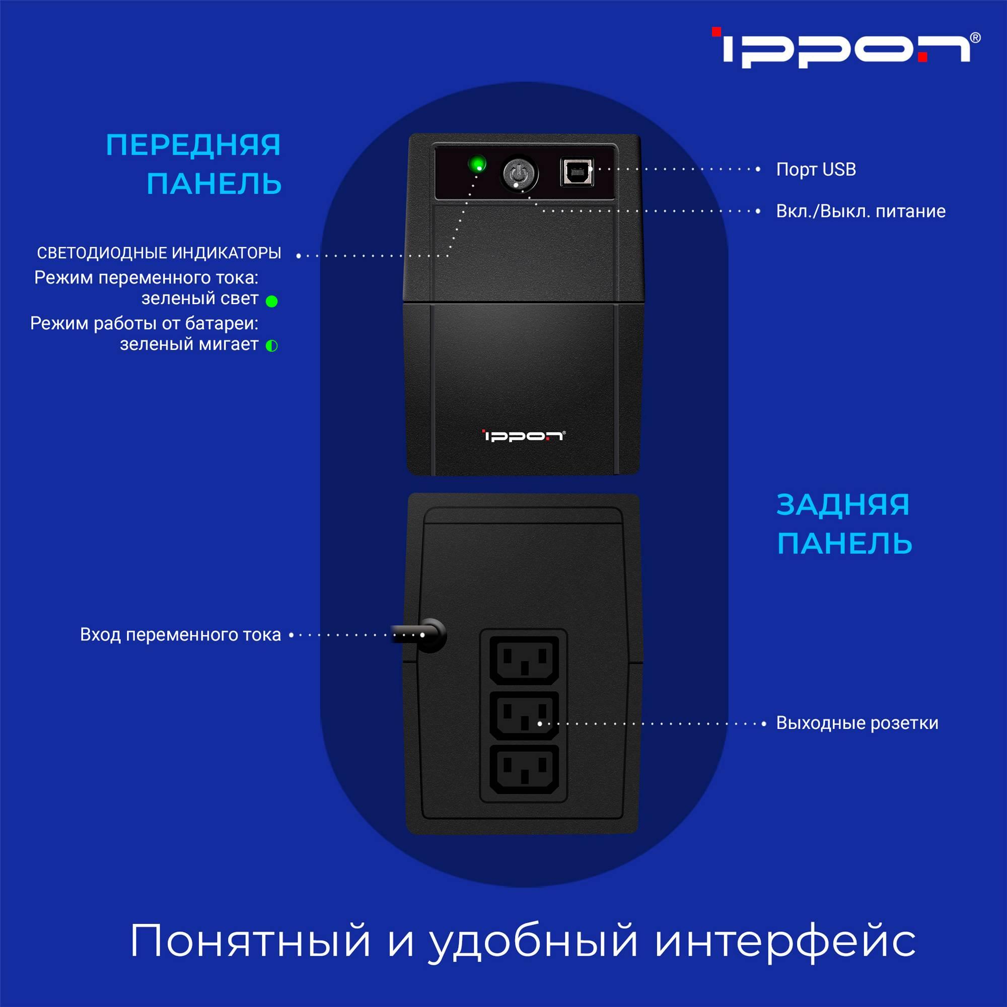ИБП Ippon Back Basic 850 (403406) - фото 5