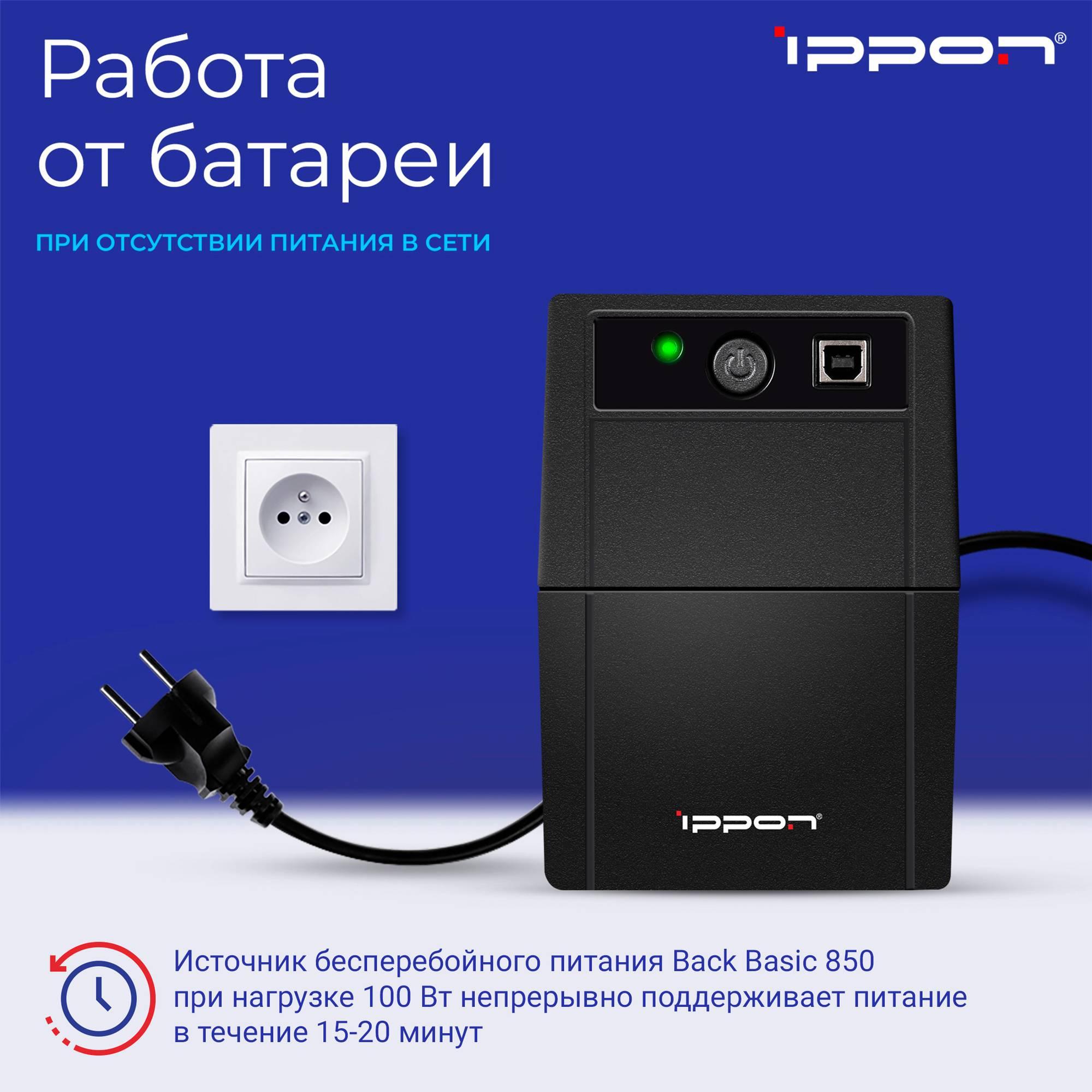 ИБП Ippon Back Basic 850 (403406) - фото 6