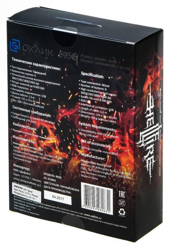 Мышь Oklick 895G HELLFIRE черный - фото 10