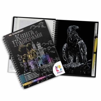 Альбом для рисования  Silwerhof 899039