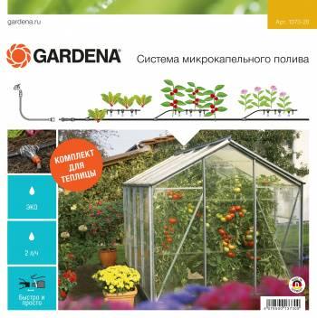 Набор полива Gardena 01373-20.000.00