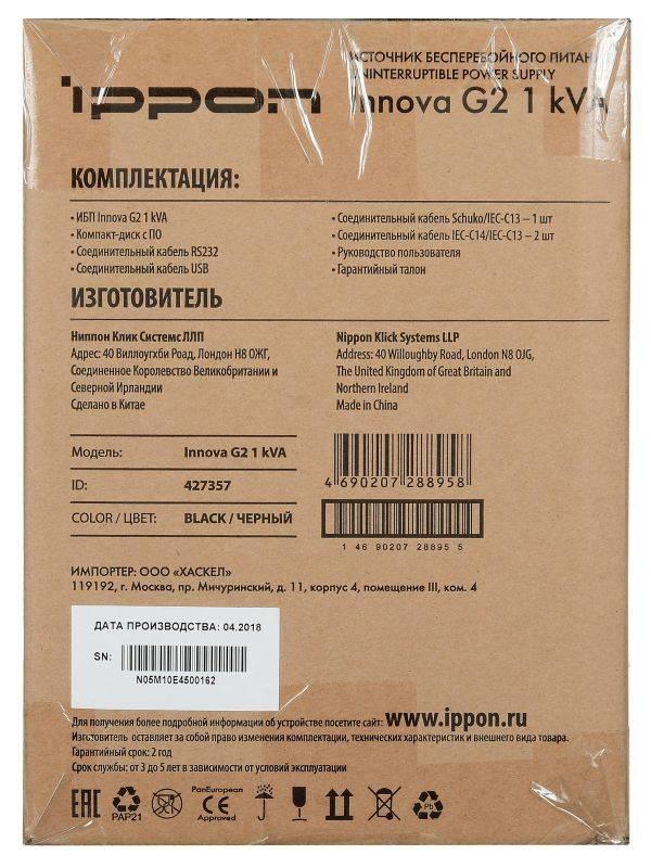 ИБП Ippon Innova G2 1000 черный (G2 1000) - фото 19
