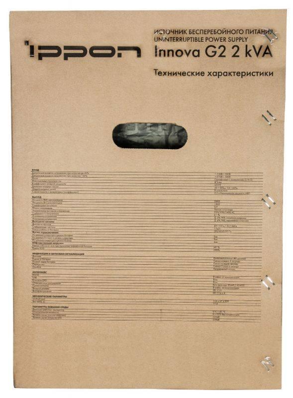 ИБП Ippon Innova G2 2000 черный (G2 2000) - фото 25
