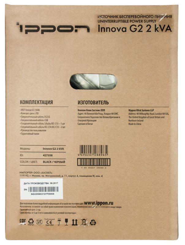 ИБП Ippon Innova G2 2000 черный (G2 2000) - фото 26