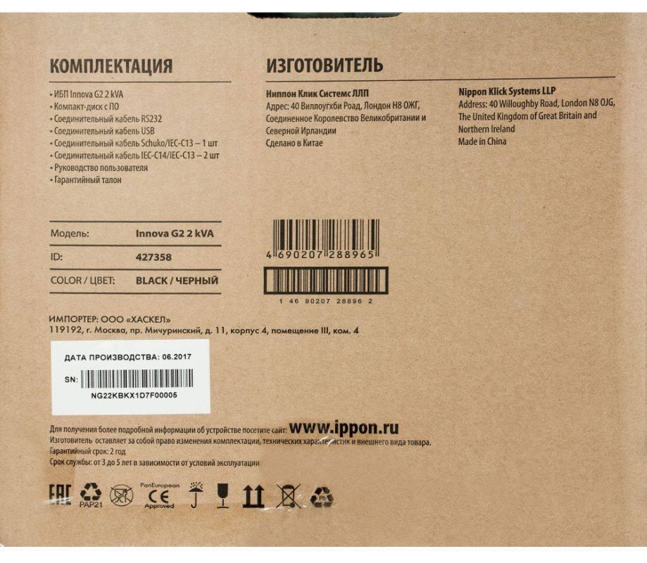 ИБП Ippon Innova G2 2000 черный (G2 2000) - фото 27
