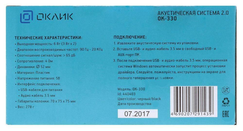Колонки Oklick OK-330 черный (HS-01) - фото 13