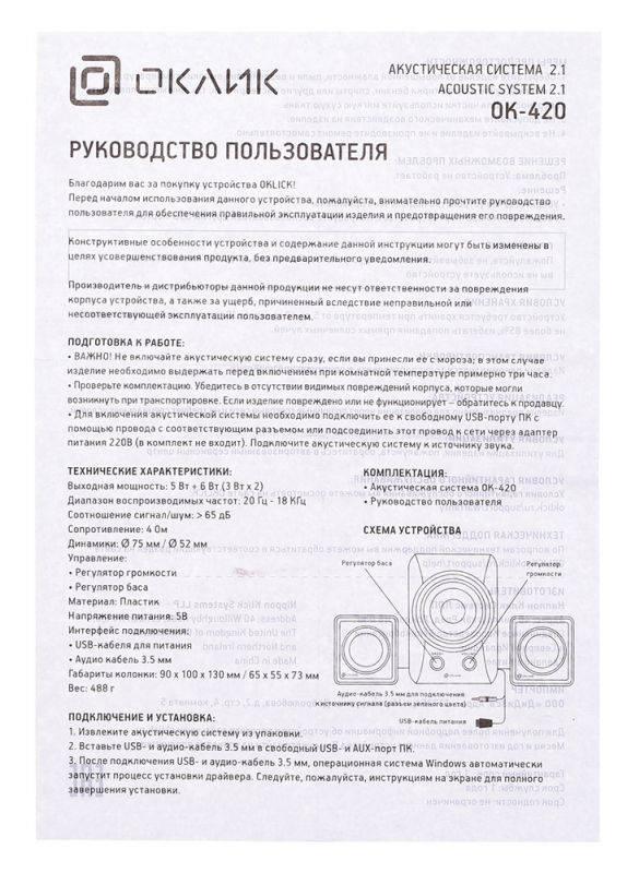 Колонки Oklick OK-420 черный (HS-35 BLACK) - фото 8