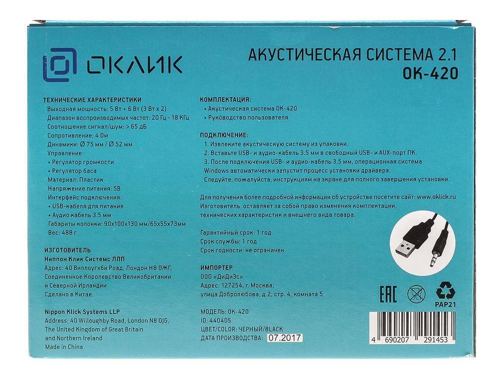 Колонки Oklick OK-420 черный (HS-35 BLACK) - фото 12