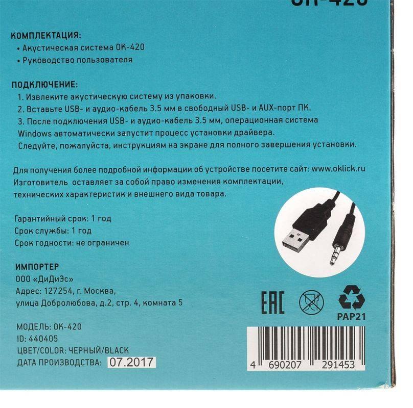 Колонки Oklick OK-420 черный 2.1 - фото 13