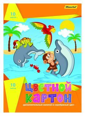 Картон цветной Silwerhof 918101-24 / 1 10цв. / 10л. A4 Дельфины 230г / м2 1диз. обл.мел.картон папка