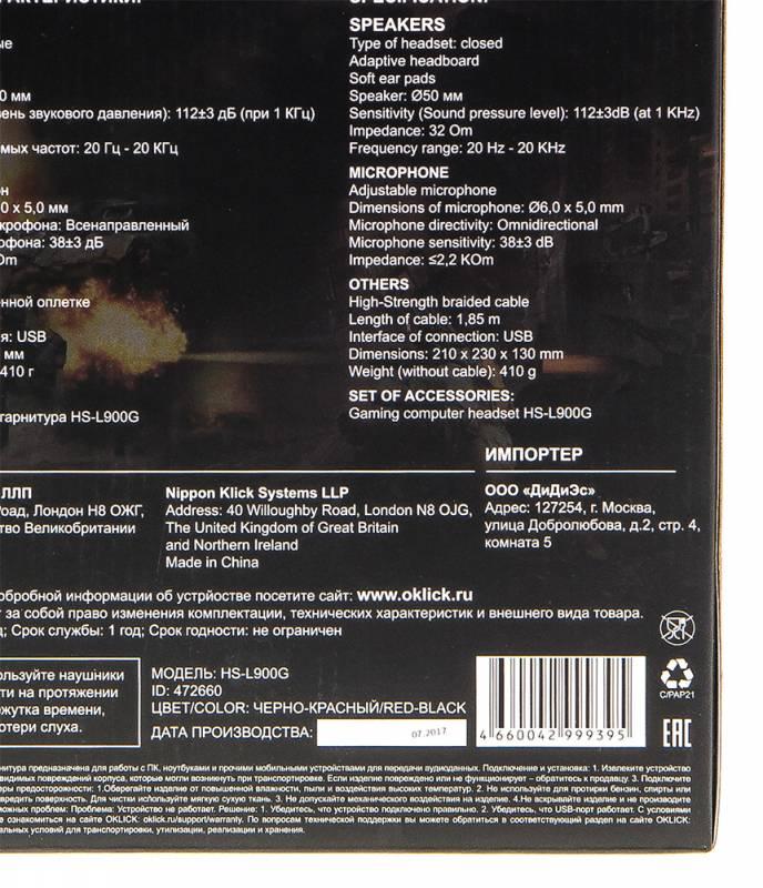 Наушники с микрофоном Oklick HS-L900G HURRICANE черный (HS-L900G) - фото 13