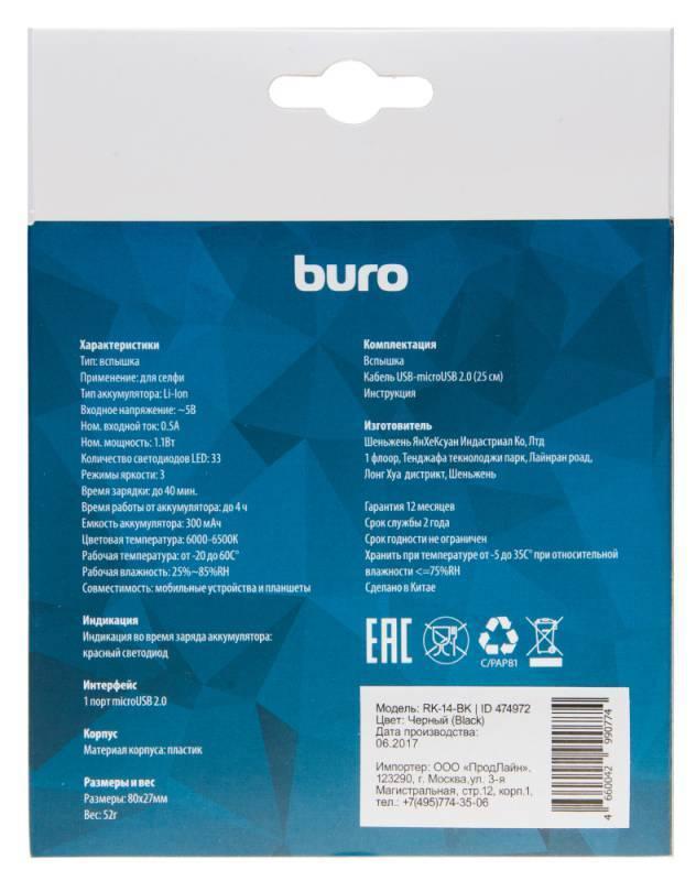 Вспышка для селфи Buro RK-14-BK черный - фото 8