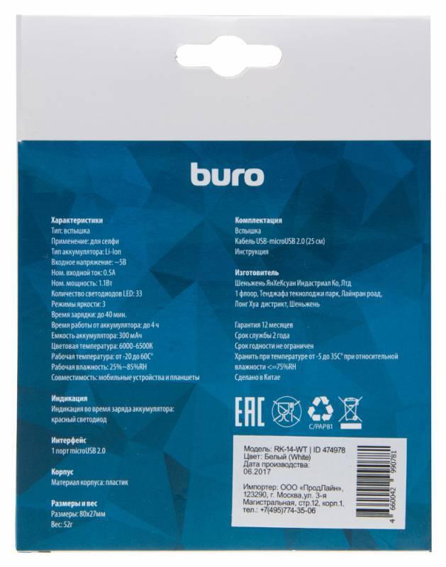 Вспышка для селфи Buro RK-14-WT белый - фото 8
