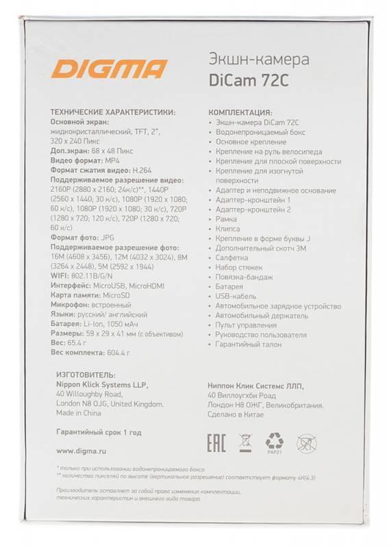 Экшн-камера Digma DiCam 72C черный (DC72C) - фото 20