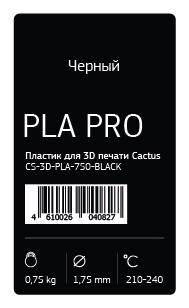 Пластик для принтера 3D Cactus CS-3D-PLA-750-BLACK PLA d1.75мм 0.75кг 1цв. - фото 2