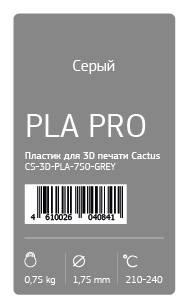Пластик для принтера 3D Cactus CS-3D-PLA-750-GREY PLA d1.75мм 0.75кг 1цв. - фото 2