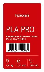 Пластик для принтера 3D Cactus CS-3D-PLA-750-RED PLA d1.75мм 0.75кг 1цв. - фото 2