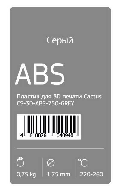 Пластик для принтера 3D Cactus CS-3D-ABS-750-GREY ABS d1.75мм 0.75кг 1цв. - фото 2