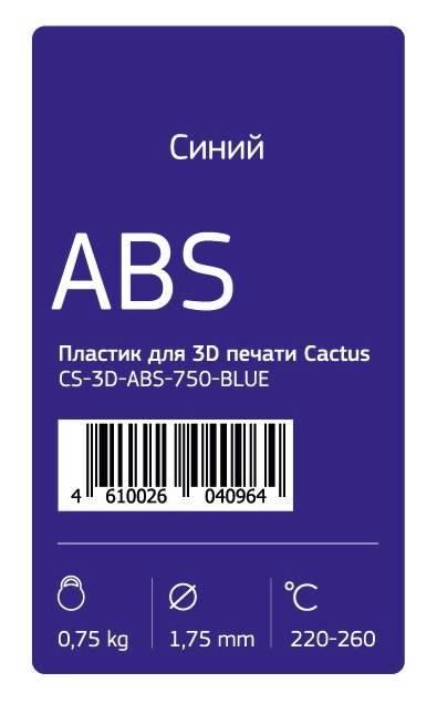 Пластик для принтера 3D Cactus CS-3D-ABS-750-BLUE ABS d1.75мм 0.75кг 1цв. - фото 2