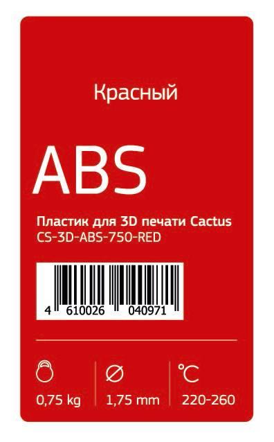 Пластик для принтера 3D Cactus CS-3D-ABS-750-RED ABS d1.75мм 0.75кг 1цв. - фото 2