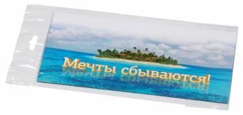 Конверт Бюрократ Мечты сбываются, формат C65, в упаковке 1шт. (4012948)