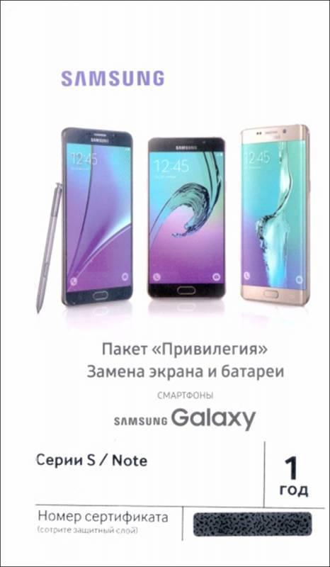 Сертификат Samsung защита экрана Standart P-GT-NKXXS0HE для смартфонов Galaxy A/J - фото 1