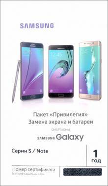 Сертификат Samsung защита экрана Standart P-GT-NKXXS0HE для смартфонов Galaxy A/J