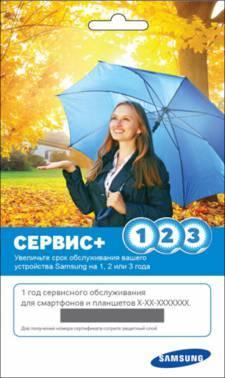 Сертификат Samsung доп.гарантия 1 год Premium P-GT-ABXXS0HC для смартфонов Galaxy S/Note планшетов View/Tab Pro/S