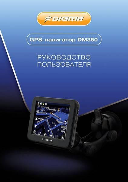 """GPS-навигатор Digma DM350 3.5"""" черный - фото 10"""