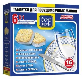 Таблетки 6в1 для посудомоечных машин Top House 900112, 16шт.