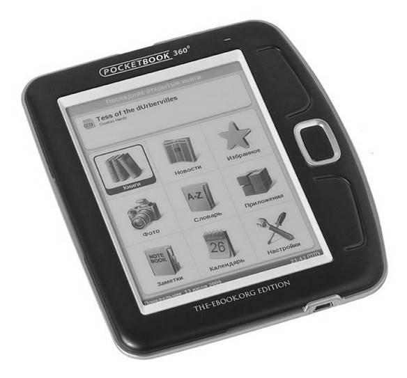 """Электронная книга 5"""" PocketBook 360 (lingvo 2) черный - фото 2"""