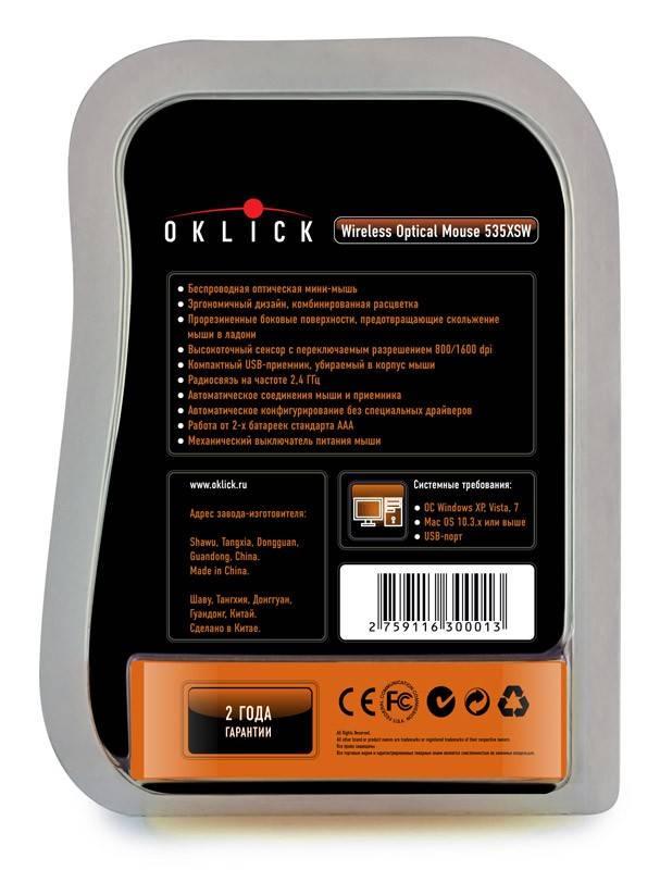 Мышь Oklick 535XSW черный/оранжевый - фото 5