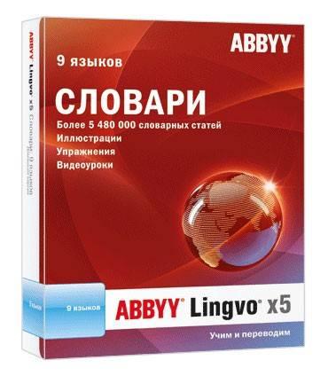 "ПО ABBYY Lingvo x5 ""9 языков"" Домашняя версия BOX - фото 1"