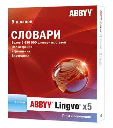 "ПО ABBYY Lingvo x5 ""9 языков"" Домашняя версия BOX - фото 2"