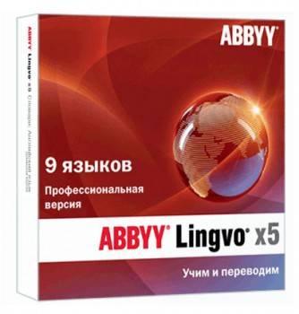"""ПО Abbyy Lingvo x5 """"9 языков"""" Профессиональная версия [AL15-07SBU001-0100]"""