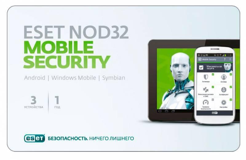 ПО ESET NOD32 Mobile Security - лицензия на 1 год на 1 мобильное устройство, CARD - фото 1