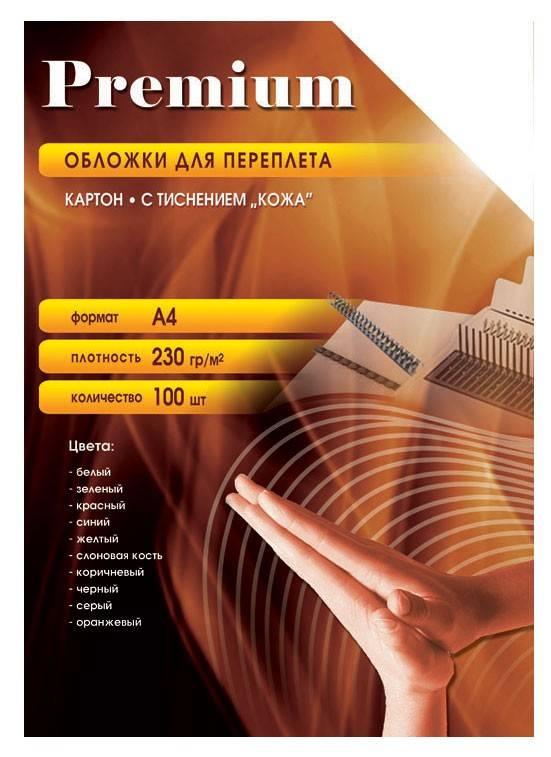 Обложка Office Kit СBKA400230 100шт. - фото 1